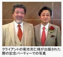 菊池克仁様の出版記念パーティーでの写真