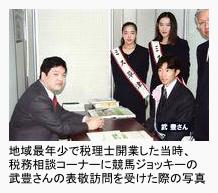 武豊さんの表敬訪問を受けたときの写真